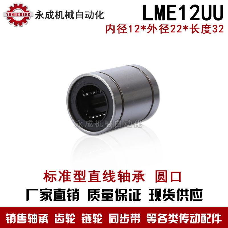 直线轴承 标准型 LME12UU 尺寸:12*22*32 线性轴承 厂家直销