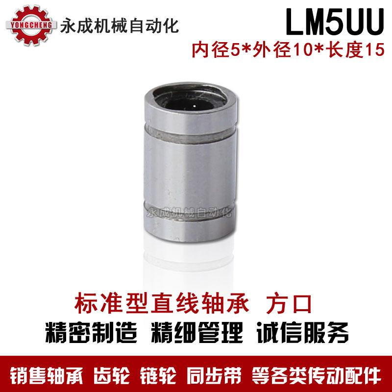 直线轴承 标准型 LM5UU 尺寸:5*10*15 SDM5UU 线性轴承