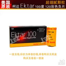 Фотопленка Kodak Ektar 100 120 2019