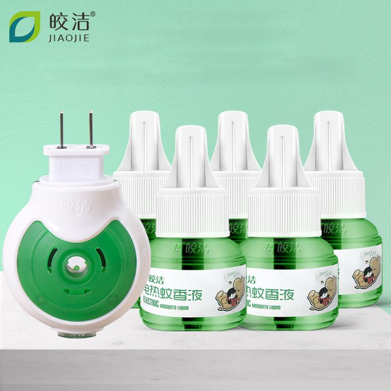 【5液1器】婴儿电热蚊香液4液+1器