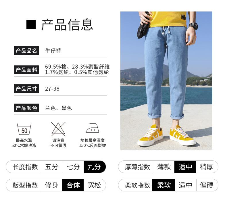2020夏季新款牛仔裤韩版男九分裤学生潮流修身哈伦裤男TP107-P40