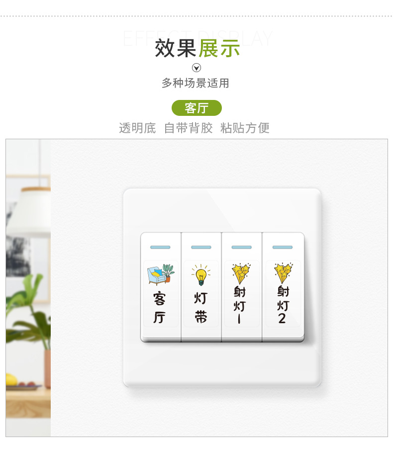 ipadmini2白_家用標識標示標籤指示貼字插座電燈開關面板夜光貼紙紙牆貼 ...