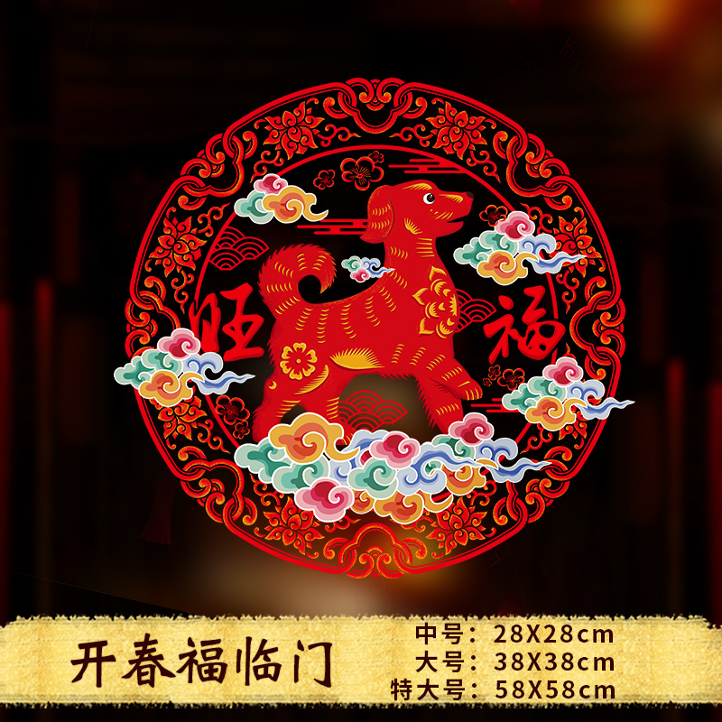 2018 Spring Festival Stickers New Year Decorations Stickers Shop