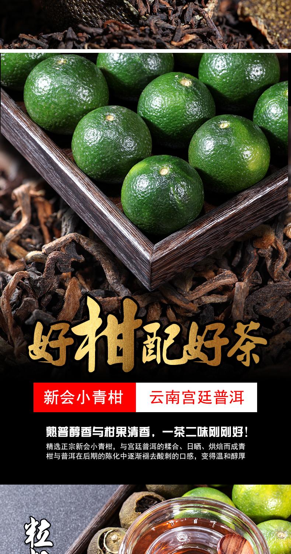 天观地音 小青柑普洱茶 100g 13粒 图4