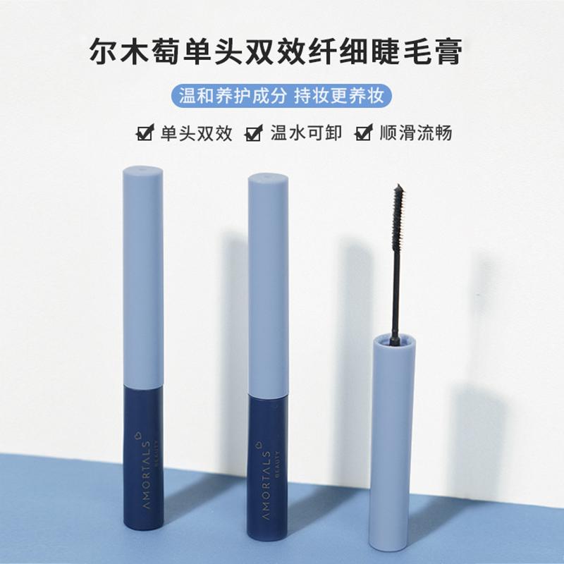 Hàn Quốc Amortals Ermu nho mascara một đầu đôi hiệu ứng mảnh mai kéo dài không thấm nước không đầu nhỏ bàn chải nhỏ rất mỏng - Kem Mascara / Revitalash