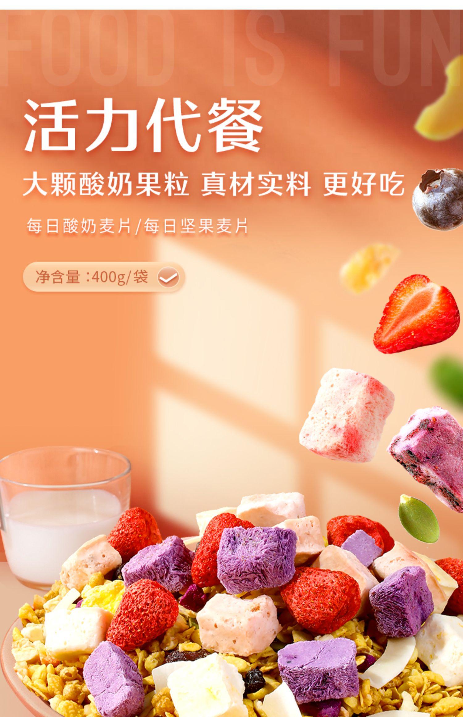 半价!良品铺子坚果酸奶麦片400g1