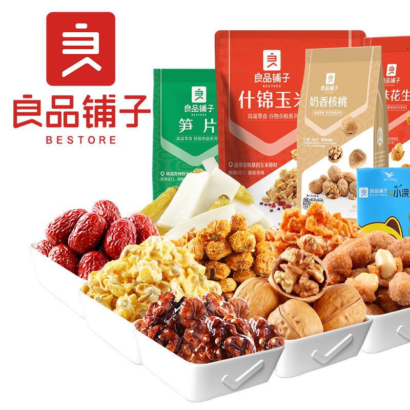 良品铺子 零食大礼包*3件 双重优惠折后¥39.8包邮(拍3件)多款组合可选