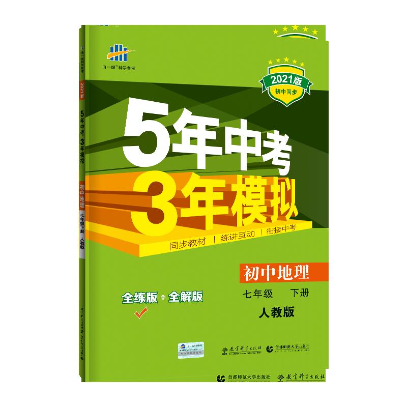 五年中考三年模拟七年级下册地理五三 2021版 5年中考3年模拟初中七7年级初一下册地理同步训练练习册教辅导资料书可搭5