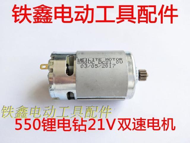 Dụng cụ điện Tie Xin Phụ kiện 550 máy khoan lithium Động cơ 21V Động cơ hai tốc độ 12 răng khoan Mũi khoan 00066