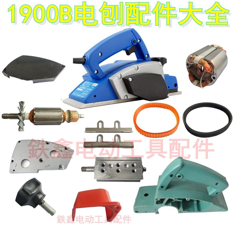 Phụ kiện dụng cụ điện Máy bào cánh quạt vỏ phụ tùng cánh quạt Makita 1900B Phụ kiện máy bào điện Daquan