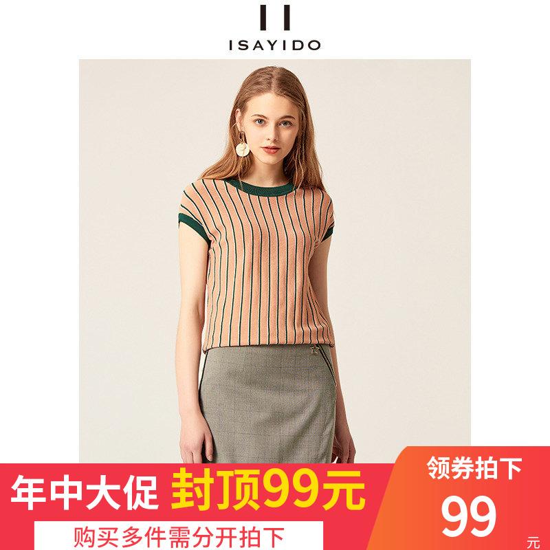 【领券99,多件分开拍】2019新款条纹撞色包肩圆领夏装针织衫