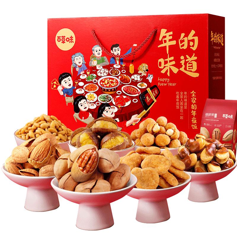 百草味年货礼盒坚果大礼包9袋1582g混合干果零食新年礼品整箱超大