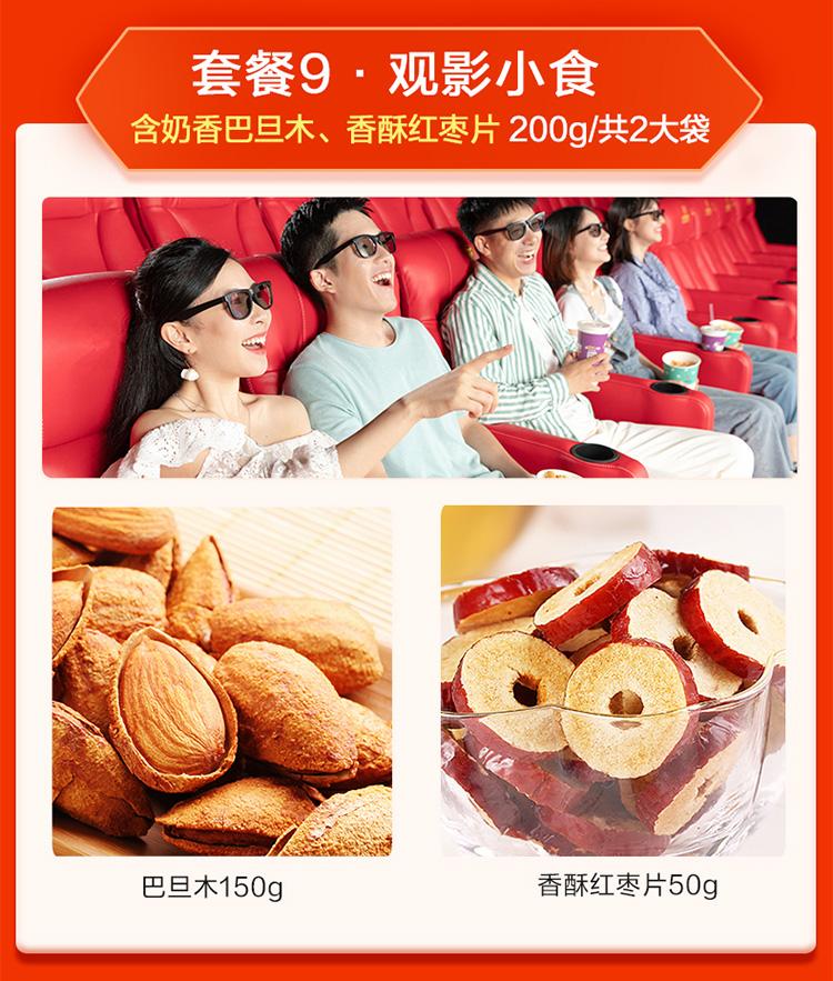 【百草味-零食大礼包】小吃女生一整箱网红宿舍休闲小零食组合