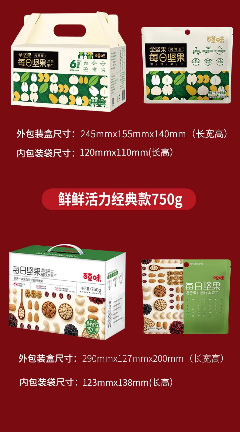 百草味 高端款混合坚果仁 25g*30袋 礼盒装 图10