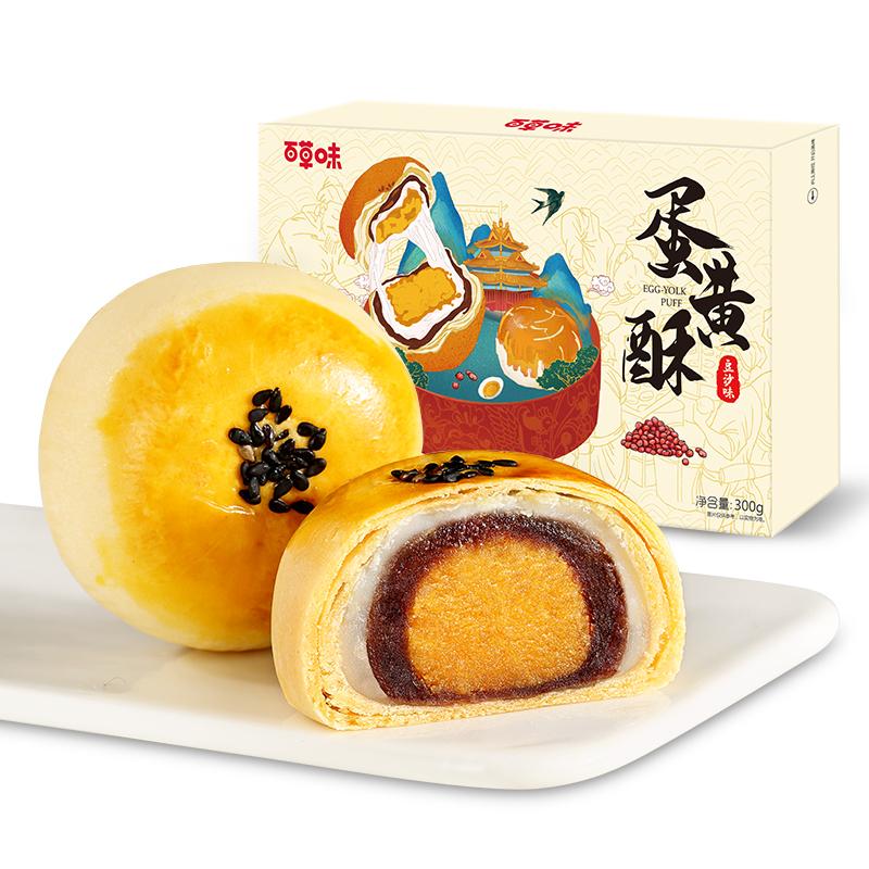 【拍2件】百草味雪媚娘蛋黄酥*2盒