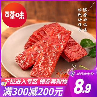 Продукты из свинины,  Сплошное 【 сто травяной - фрукты уголь пожар жаркое мясо 70g】 свинья мясо грудь мясо сухой случайный нулю еда чистый красный спелый еда небольшой есть, цена 372 руб