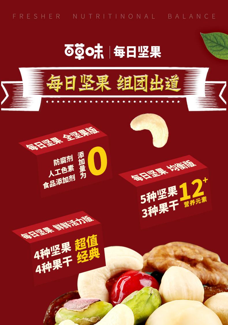 百草味 全进口 高端款混合坚果仁 25g*30袋 礼盒装 图1