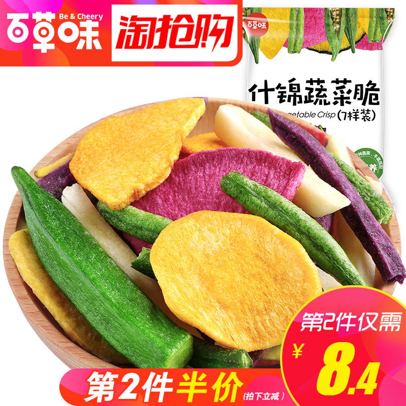 【 сто травяной - комплекс овощной сухой 60gx2 мешок 】 фрукты и овощи сухой осень подсолнечник хрупкий ладан гриб хрупкий фрукты лист нулю еда что еда