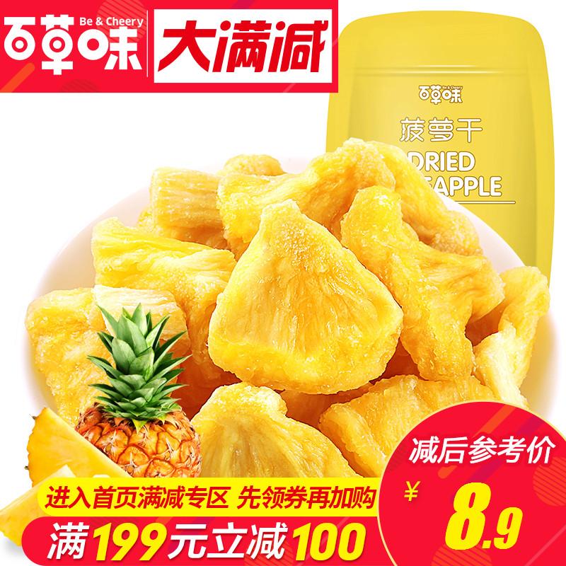 Сплошное 【 сто травяной - ананас сухой 100г】 мед консервы фрукты сухой небольшой есть специальный свойство сухой фрукты ананас блок финикс груша сухой /