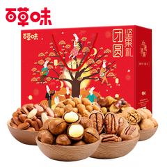 【百草味-年货坚果大礼包】每日坚果零食组合混合装春节干果礼盒