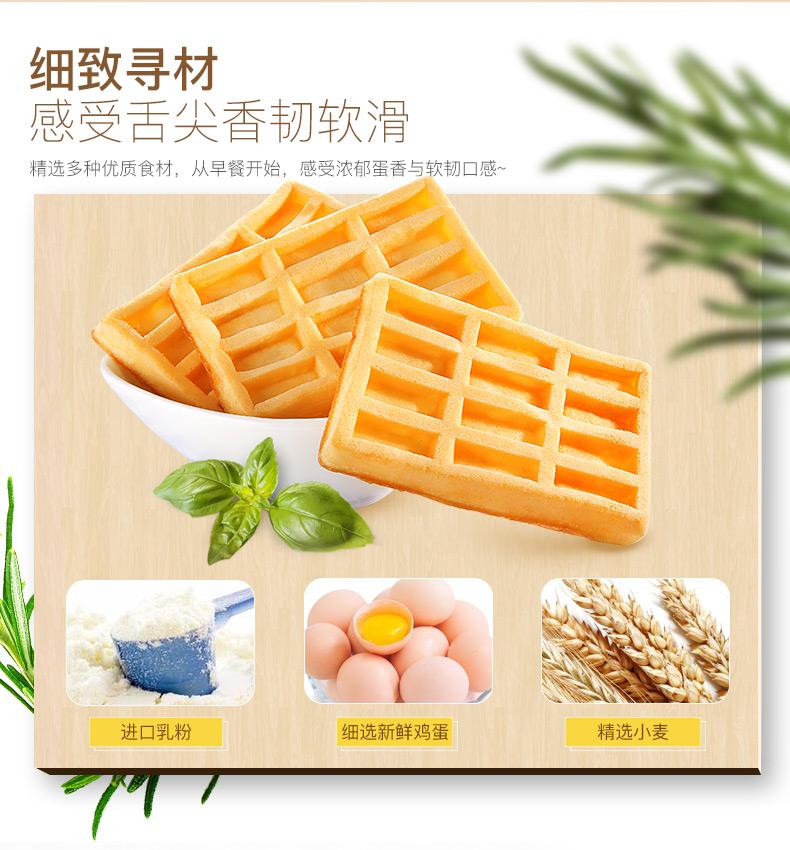 华夫饼 改-1_03.jpg