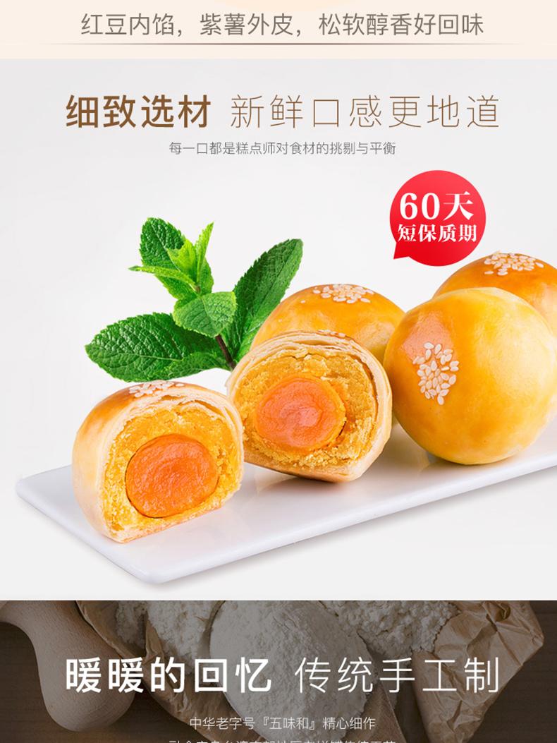 蛋黄酥-双口味750_03.jpg