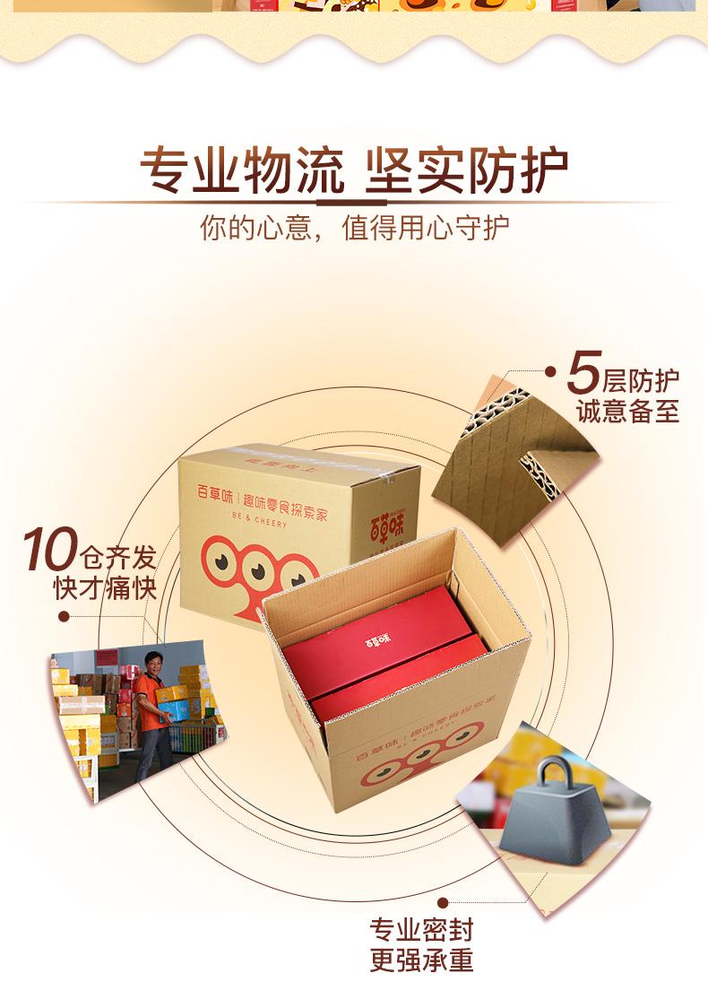 双11预售 坚果大礼包1168gPC_08.jpg