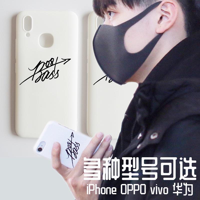 x玖少年团焉栩嘉同款手机壳签名定制营OPPOr15苹果vivo创造潮软壳