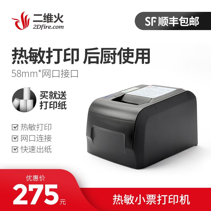 热敏火收银机用58mm厨房打印机小网口二维打印机厨打票据