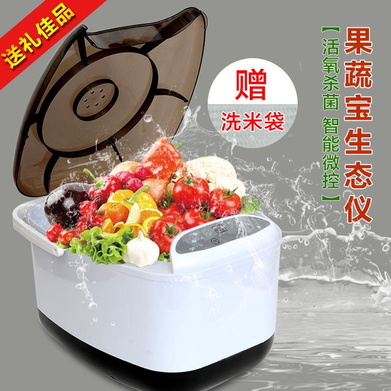 家用蔬菜清洗机洗菜机净化器全自动食材果蔬消毒水果解毒臭氧蔬果