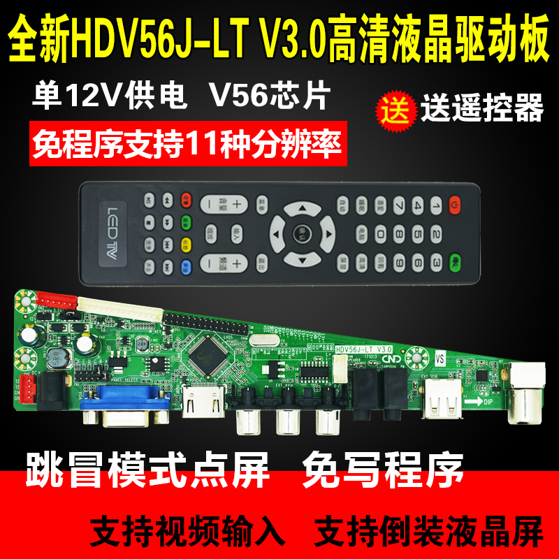 TPVST59PA671 Universal LED TV Board All Firmware Free