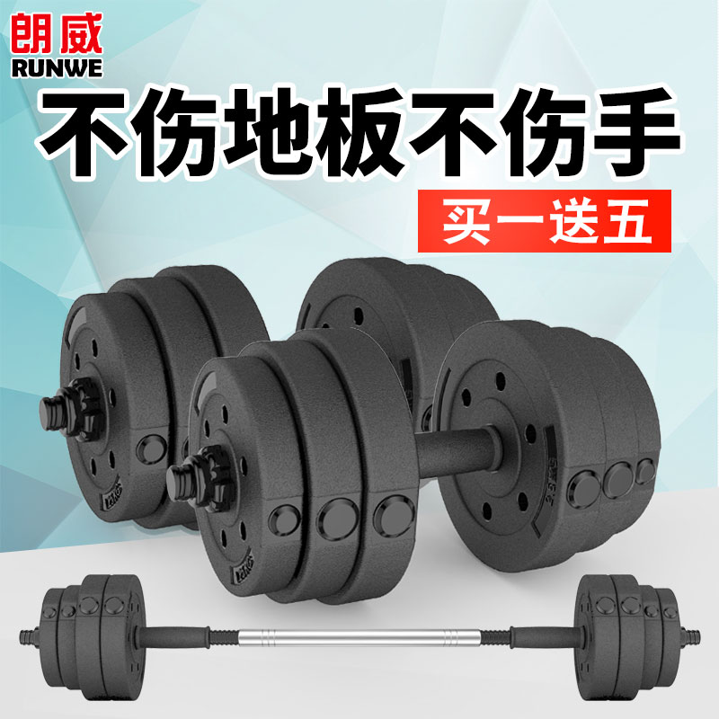 Longway plastic environmental protection dumbbell men's foot barbell home fitness equipment 10/20/30/40kg kg