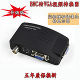 QS BNC Transfer VGA Closed Monitor S Terminal CVBS Transfer VGA Analog Camera Monitor Host Transfer Monitor
