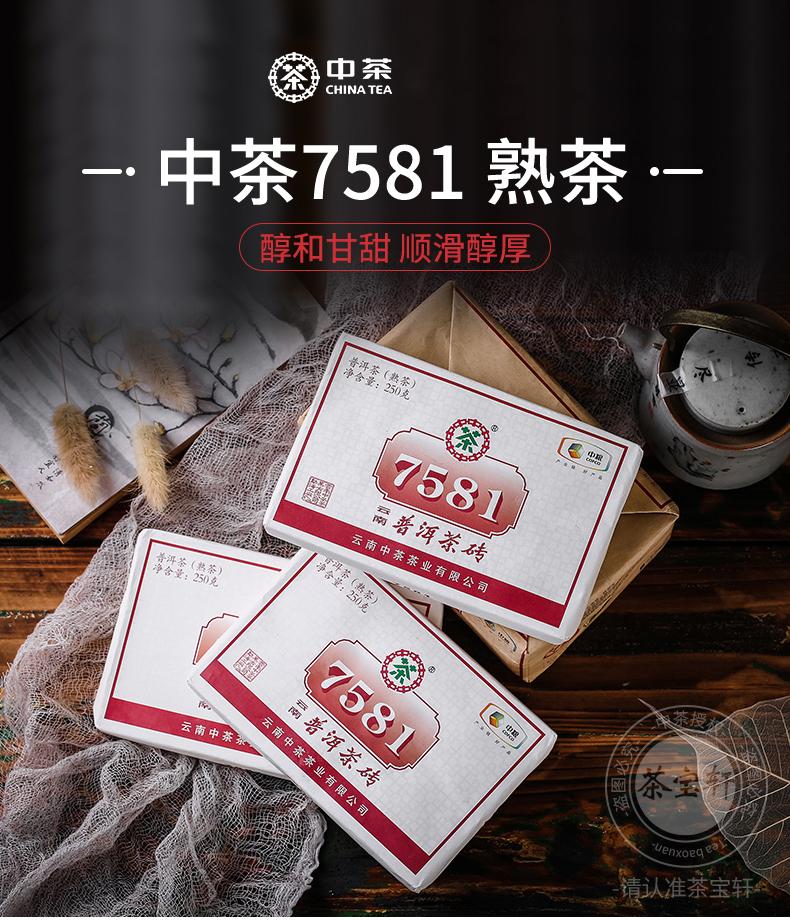 中茶牌 7581 云南普洱茶砖 熟茶 250g 天猫优惠券折后¥38包邮(¥88-50)