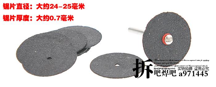 Запчасти 迷你电磨/微型电钻专用 树脂/砂轮锯片 迷你型小切割片 视频讲解