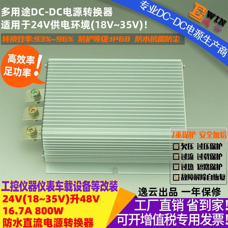 DC18-35V升DC48V16.7A 800w防水直流升压电源转换器 宽伏dc-dc升压电源、车载电源转换器-广州逸云科技