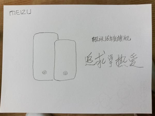 【早报】黄章爆魅族16系列均搭载屏幕指纹