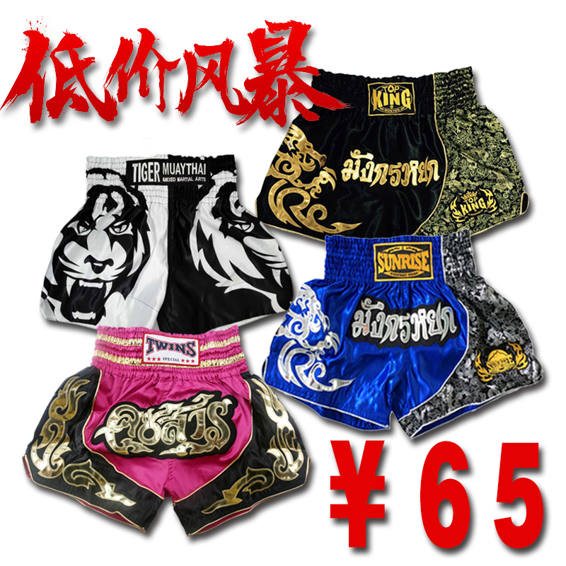 Muay Thai training shorts men's and women's comprehensive fighting blow loose boxing suit sports shorts for men and women.