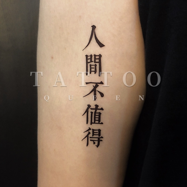 Flower Arm Girl Tatto 13 New Chinese Characters Are Not Worth Traditional Tattoos