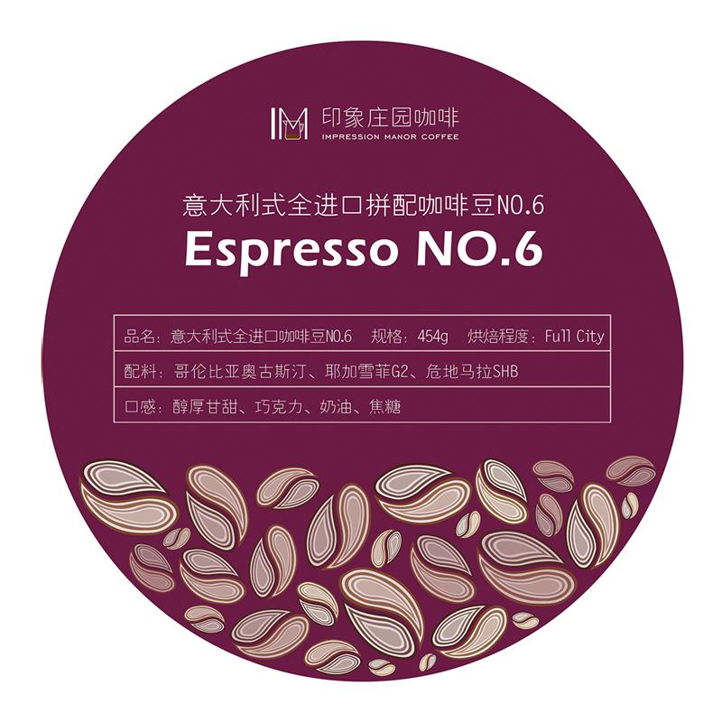 印象庄园意式号特浓拼配咖啡豆坚果巧克力可现磨咖啡粉详细照片