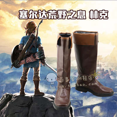 taobao agent Zelda Breath of the Wild Link cosplay shoes cos shoes custom made 180526