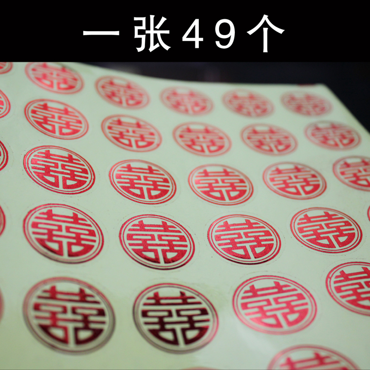 Red Gold Seal Sticker (49 Pieces)
