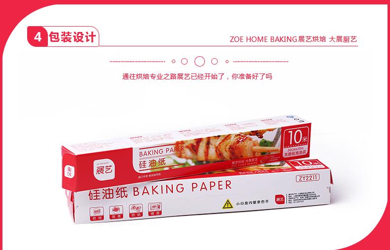 展艺烘焙工具食品级硅油纸包装纸烤箱油纸蛋糕西点锡纸详细照片
