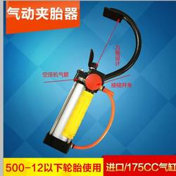 Pneumatic tire grille Vacuum tire quick removal tool Motorcycle electric vehicle pneumatic tire clamp machine clamp