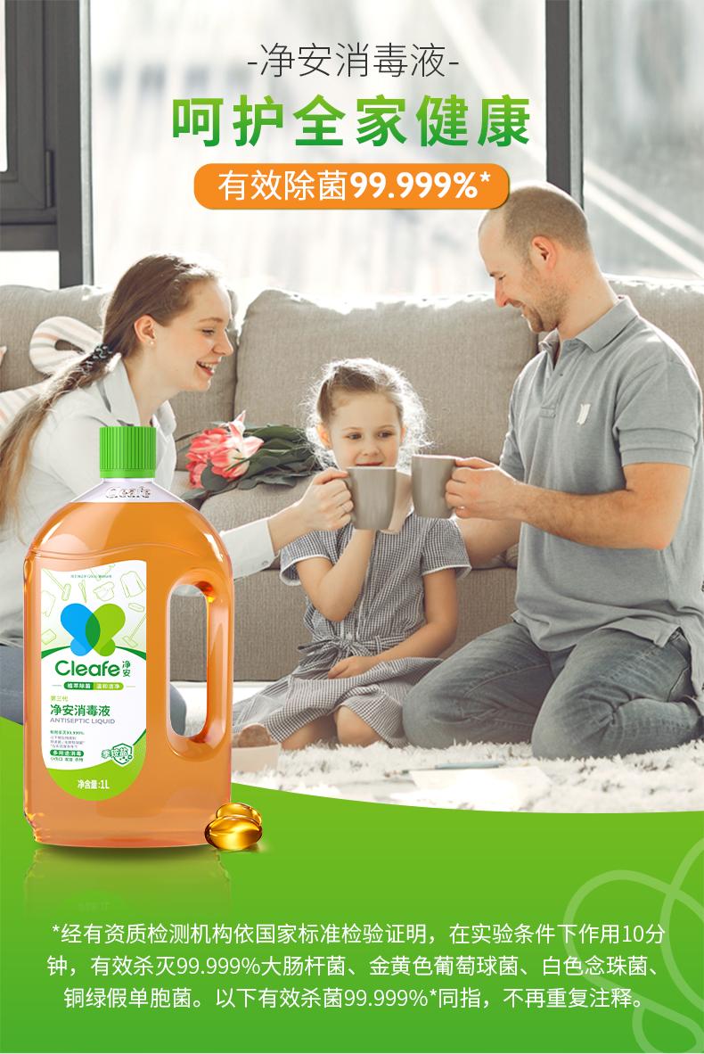 净安季铵盐浓缩消毒液瓶家用衣物宠物地板玩具高浓度杀菌除菌详细照片