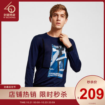 Rimula Ole Men's Knitwear Long Sleeve Round Neck Basement Sweater Male FYYV1312-Special