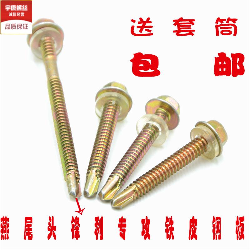 Hexagon drill screw color steel tile screw dovetail screw self-drilling  self-tapping drilling tail screw 4 8MM