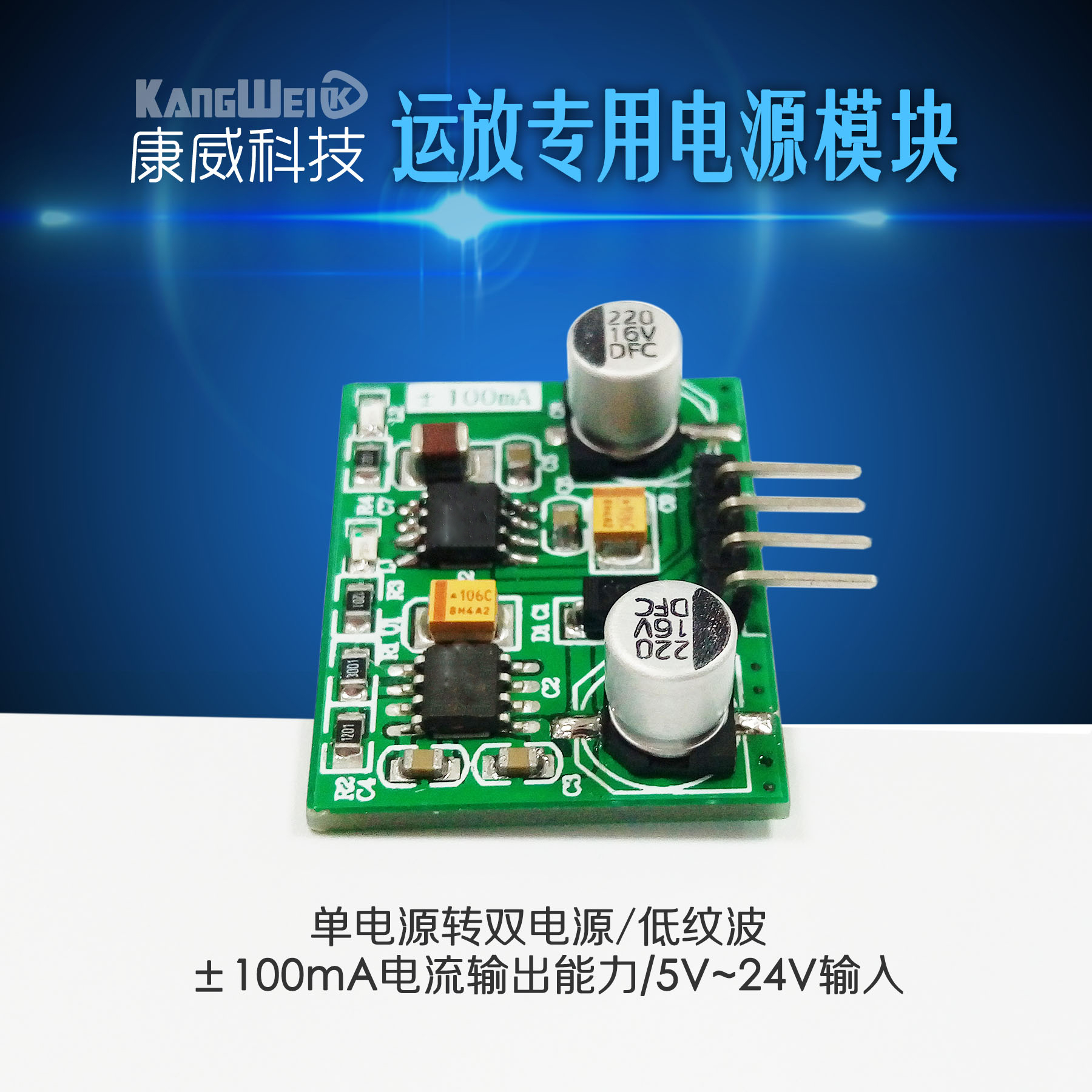 Op Amp Dedicated Power Supply Module Single To Dual Low Ripple 100ma Current Output Capability