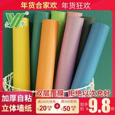 10 m waterproof self-adhesive wallpaper pure pigment web celebrity wallpaper refurbished decal paper bedroom warm background wall decoration