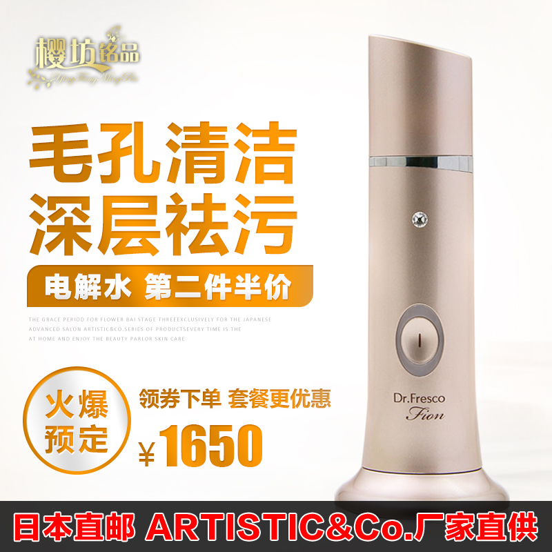 Japanese direct mail New Dr.Fresco Fion IPL hair hole LED dirt cleansing instrument pore cleaner
